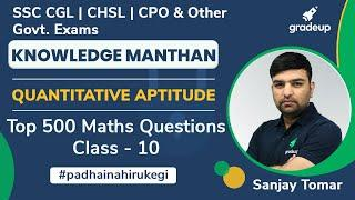 Top 500 Maths Questions | Quantitative Aptitude | Class 10 |SSC CGL CHSL CPO | Gradeup| Sanjay Tomar