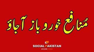منافع خورو باز آجاؤ | A Strong Message by a Teacher | Social Pakistan