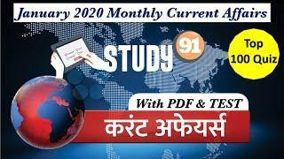 January 2020 Monthly Current Affairs Top 100 Plus Question Answer by Nitin Sir Study91