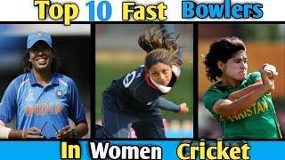 Top 10 Fast Bowlers In Women Cricket - Top 10 Females Bowlers   Women Bowler - 2020
