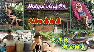 【泰国vlog】#4| Alive~合艾必打卡森林屋| 拍照拍到不想回家 | 火车站街边当地饮料好喝又便宜 #maxcyyap #hatyai #alive #thailand