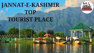 Jammu & Kashmir Top 10 Tourist Place