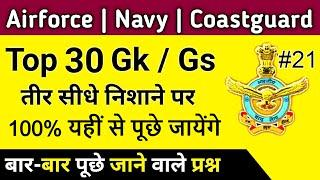 Airforce Group Y RAGA, Navy, Coastguard DB & GD GK Questions  Top 30 Gk MCQ Part 21 | One Liner Gk