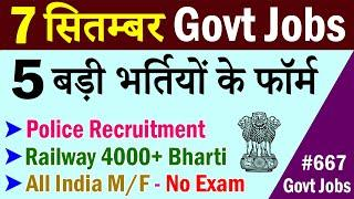 7 September Top 5 Government Jobs #667 || Latest Govt Jobs 2020