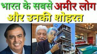 Top 10 Richest person in India   भारत में 10 सबसे अमीर लोग और उनकी शोहरत   career icon