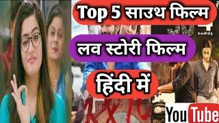Top 5 Best South Love Story Movies dubbed in Hindi Available On YouTube_movies lover