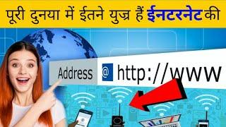 Top 10 Country using most Internet | Total Internet users in world