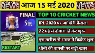 15 May 2020 - Final Decision on IPL 2020,Cricket Restart in India,TNPL 2020 & 6 Big News