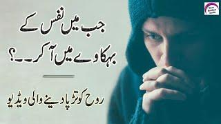 New Life Quotes (4 Line Urdu Quotes) Top Inspirational Quotes | Sad Quotes | Heart Touching Quotes