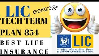LIC TECH TERM PLAN - 854 / LIFE INSURANCE 2020 /BEST ONLINE PLAN /MALAYALAM / LIC POLICY MALAYALAM