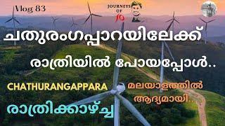 Chathurangapara Malayalam travel vlog|Best hill view point Idukki|Unexplored tourist hill station| 9
