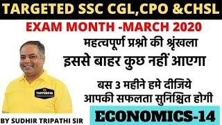 ECONOMICS-14 - IMPORTANT QUESTIONS SERIES TARGETED BATCH -SSC CGL,CPO & CHSL BY SUDHIR SIR