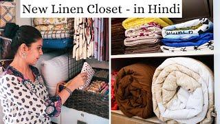 Linen Closet Organization - Bed sheets, Blankets, Towels And Curtains Storage Ideas (In Hindi)