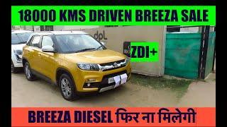 BREEZA TOP MODEL CAR FOR SALE, MARUTI BREEZA ZDI+, 2ND HAND BREEZA DIESEL, LESS DRIVEN BREEZA SALE