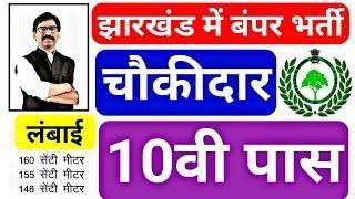 Jharkhand Police चौकीदार भर्ती 2020 ! योग्यता -10वी पास ! Jharkhand New Vacancy 2020