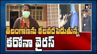 తెలంగాణను కలవరపెడుతున్న కరోనా వైరస్ |  Eighteen suspected Coronavirus cases in Telangana | 10TV News
