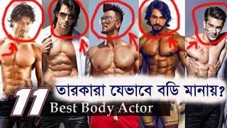 Top 10 Body Builder Actor in The World.। Body Builder । WWE