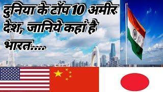 World top 10 rich country दुनिया के टॉप 10 अमीर देश , कहां है भारत Top 10 rich country in world 