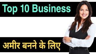 Top 10 Business Opportunities For New Start-up l Small Business Idea In Hindi l Helper Club
