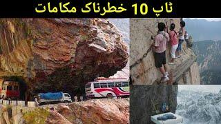 Top 10 dangerous place in the world | top 10 amazing touristed distenation in the world | akhtar tv