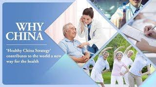 'Healthy China Strategy' contributes to the world a new way for the health