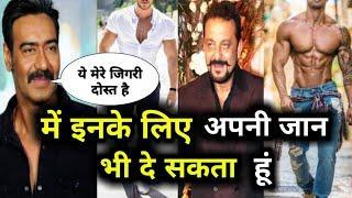 तो इस वजह से अजय देवगन आज भी इन स्टार्स के लिए अपनी जान भी दे सकते हैं ! Ajay Devgan best friends !