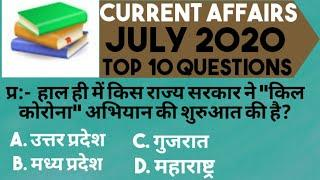 Current Affairs 2020||July Top 10 Question with Answer