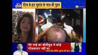 Sushant Singh Rajput case: Police आपस में लड़ेगी तो अपराध से कौन लड़ेगा? | 10 Ka Dangal|Mumbai Bihar
