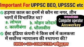 UPSSSC EXAM 10 january 2020 #Computer_Operator Complete Solution Computer operator Answerkey