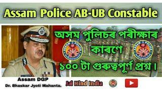 Assam police exam question paper | Assamese Top 100 GK question paper 2020 || Assamese gk question