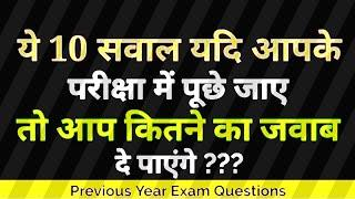 Top  10 questions  and  answers  / 10 प्रश्न और उत्तर