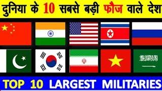 World top 10 Military power in the world  Military power top 10 country army