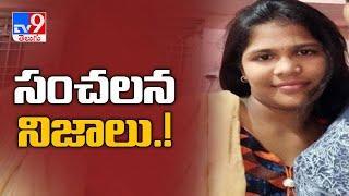 Visakha police reveals shocking facts over Divya murder case - TV9