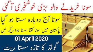 Today Gold Price in Pakistan |01 April 2020 ||Latest Today Gold Rate|Ajj Sonay ki Qeemat