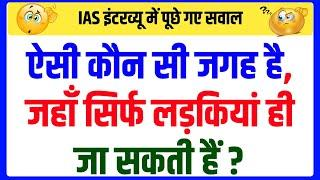 Top Most 30 brilliant GK questions with answers | sawal aapke jawab hamare. part 03