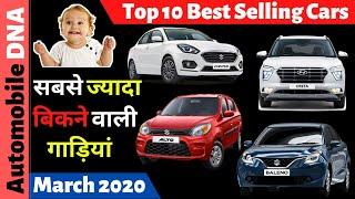 Top 10 Best Selling Cars March 2020   Top 10 highest selling Cars   मार्च 2020 के हीरो