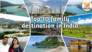 Top 10 family destination in India । Must visit places in India। Best tourist places in India