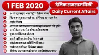 Top 10 Daily Current Affairs in HINDI | Today's Current Affairs | Current Affairs 2020