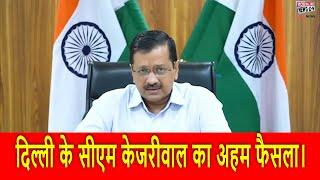 दिल्ली के सीएम केजरीवाल का अहम फैसला   Important decision of CM Kejriwal of Delhi.