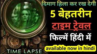 top 5 time travel movies in hindi dubbed | top 10 new time travel movies of Hollywood