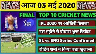03 May 2020 - IPL 2020 Final Decision,Cricket Restart,ENG Tours of SL 2020 & 6 Big news