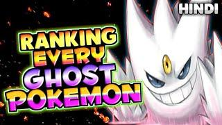 RANKING EVERY GHOST POKEMON|Strongest GHOST Type Pokémon|Explained In Hindi|Pokemon Galaxy