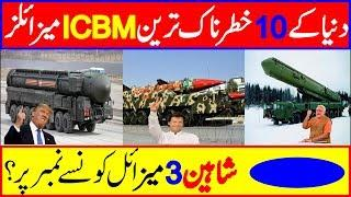 Top 10 Most Powerful And Fastest Missile In The World || Search Point