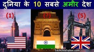 दुनिया के 10 सबसे अमीर देश 2019 | Top 10 Richest Country in The World | Duniya Ke 10 Sabse Amir Desh