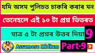 Assam Police Top 10 GK question paper Part-9 || Assam police exam question paper ||by Bikram Barman