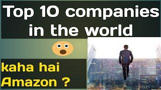top 10 richest company in the world । top 10 companies in the world 2020 । top companies in world.