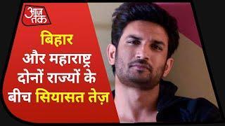Sushant Singh Rajput Case: राज्यों की राजनीति में फंसी एक Actor की मौत !