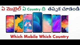Which Mobile Which Country Telugu | Mobile Brands and their Countries