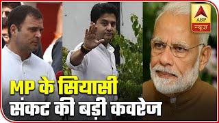 MP Politics: Know All About Scindia's Resignation, BJP's CEC Meeting   ABP News