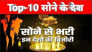 Top 10 gold country|किन देशों के पास सबसे ज्यादा सोने के भंडार है।gold price today|gold rate|sone ke